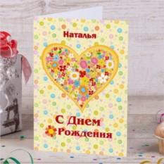 Именная открытка Цветы на день рождения