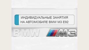 Подарочный сертификат на занятия на автомобиле BMW M3