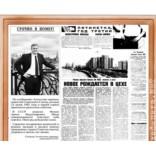 Газета с поздравлением ко дню рождения (мужчине)