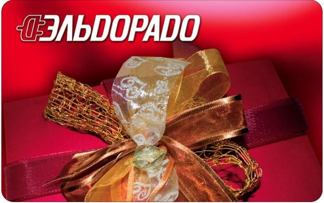 Подарочные сертификаты магазинов техники «Эльдорадо» (2000р)