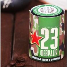 Кофейные зерна в шоколаде С 23 февраля