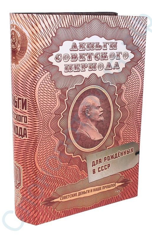 Книга-сейф с ключом Деньги советского периода