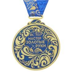 Подарочная медаль Мастер золотые руки