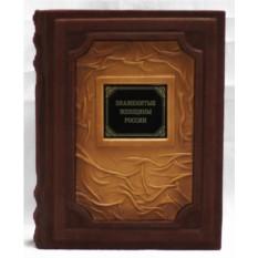 Подарочное издание Знаменитые женщины России