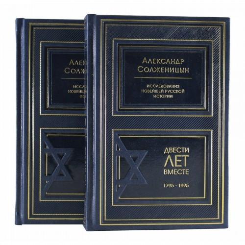 Подарочная книга Двести лет вместе Солженицын А.И.