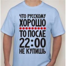 Мужская футболка Что русскому хорошо...
