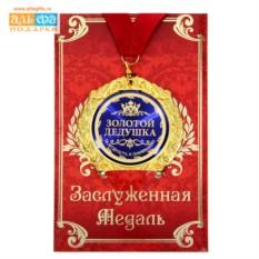 Медаль в подарочной открытке Золотой дедушка