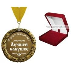 Медаль Лучшей бабушке с Днем рождения
