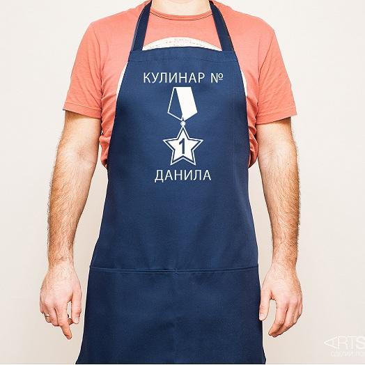 Именной фартук Кулинар №1