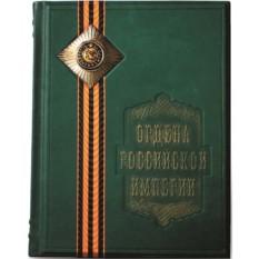 Подарочная книга Ордена Российской Империи