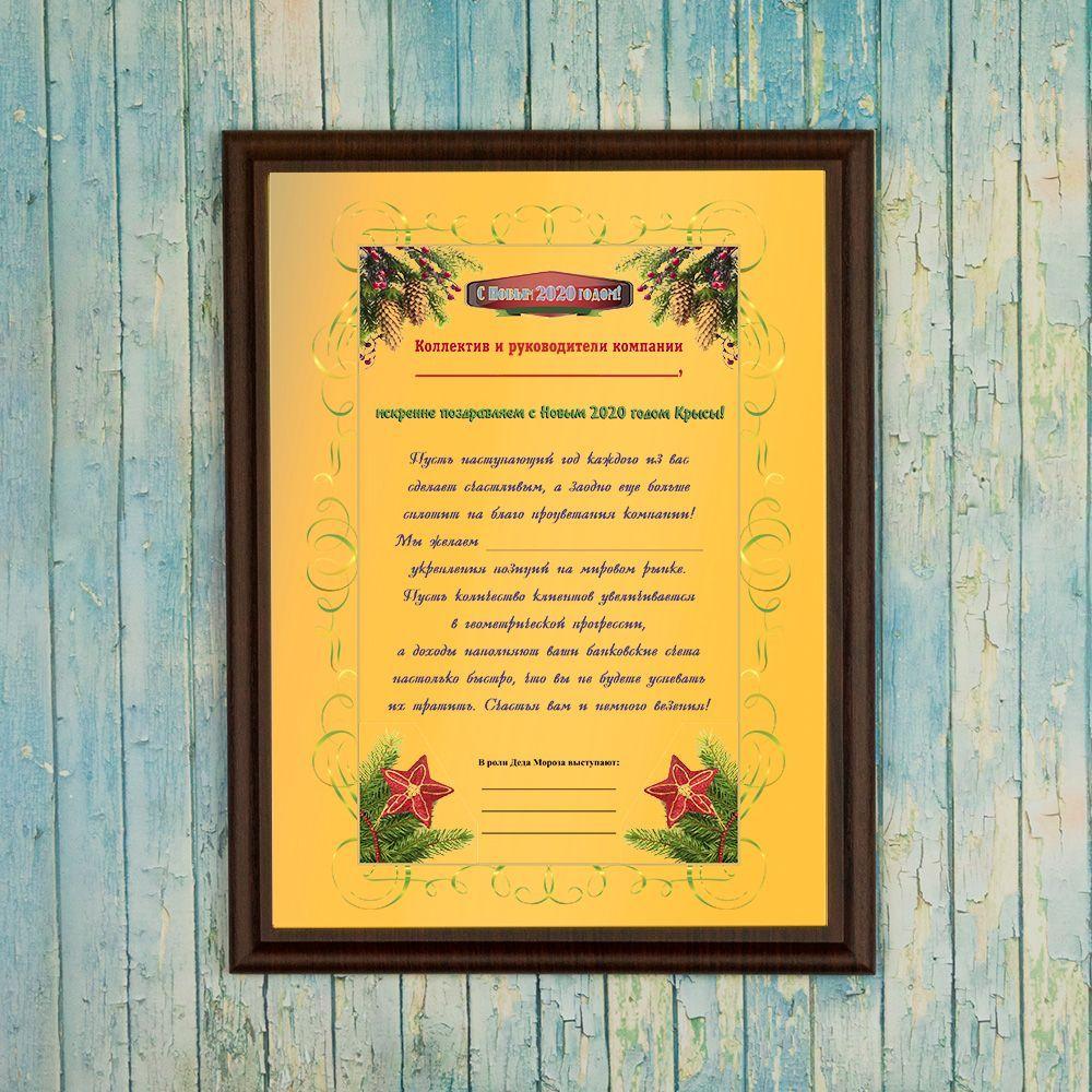 Подарочный диплом Поздравление компании с Новым годом