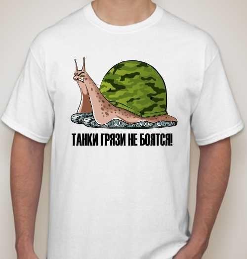 Мужская футболка Танки грязи не боятся!