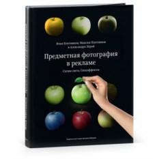 Книга «Предметная фотография в рекламе»