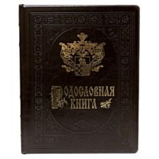 Подарочная книга «Родословная Книга»