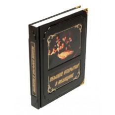 Подарочная книга Великие открытия в медицине