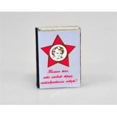 Спички сувенирные «Только тех, кто любит труд...»