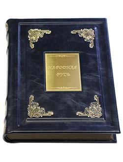 Книга Народная Русь