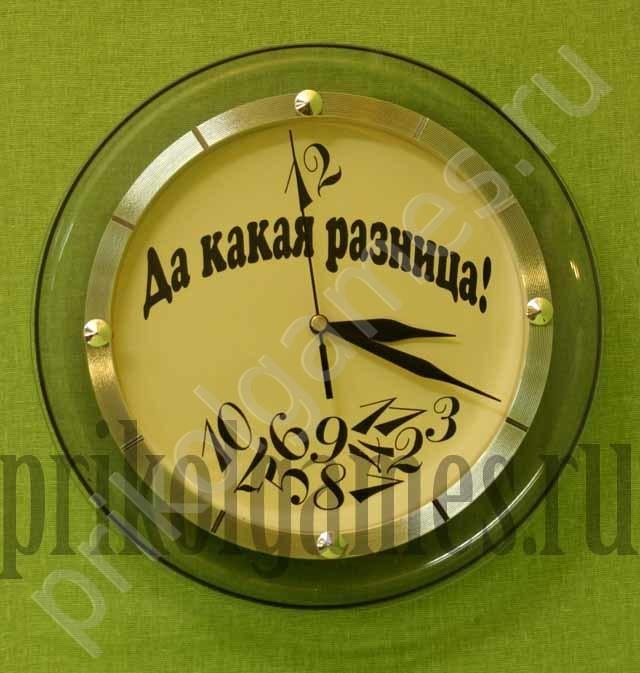 Настенные часы с забавным циферблатом Да какая разница!
