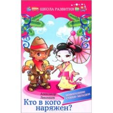 Детская книга Новогодние стихи-загадки. Кто в кого наряжен