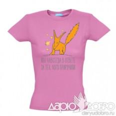 Женская футболка розовая Маленький Принц