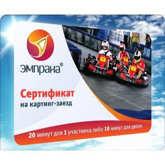 Подарочный сертификат картинг-заезд