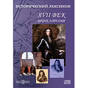 Исторический лексикон XVII век