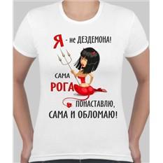 Женская футболка Я – не Дездемона