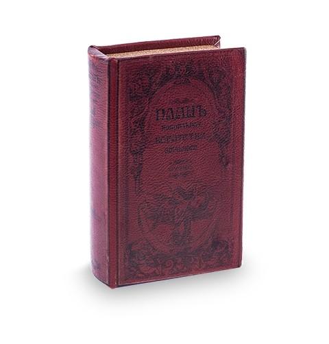 Книга-шкатулка План накопления богатств