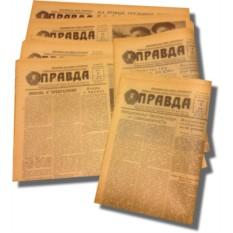 Старая газета на юбилей