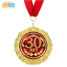 Подарочная медаль в открытке на юбилей 30 лет