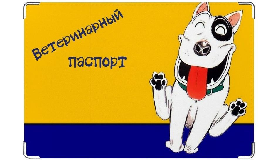 Обложка на ветеринарный паспорт Счастье