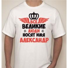 Мужская футболка Все великие люди, носят имя Александр