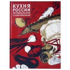 Подарочное издание Кухня России