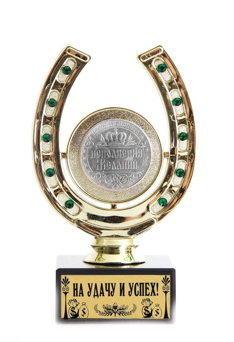 Кубок-подкова Царская монета