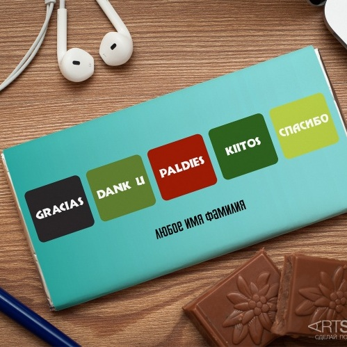 Шоколад Благодарность