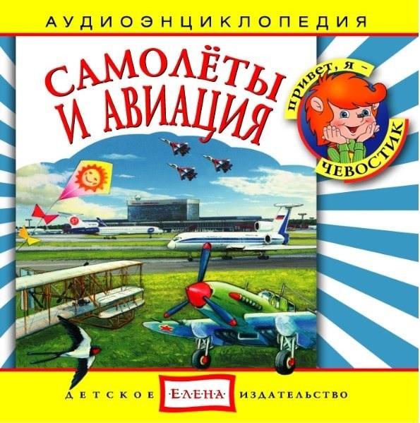 Аудиокнига Самолёты и авиация: энциклопедия дяди Кузи и Чевостика