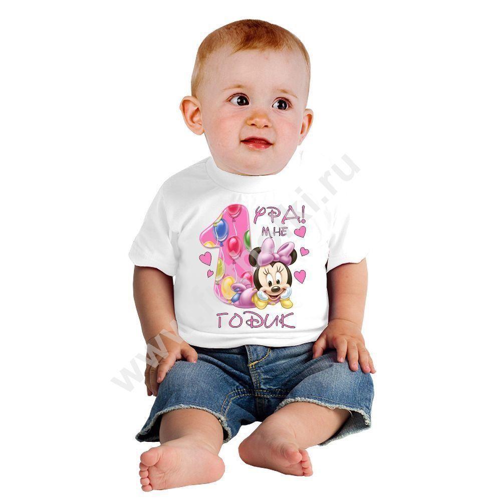 Детская футболка Ура! Мне 1 годик. Минни