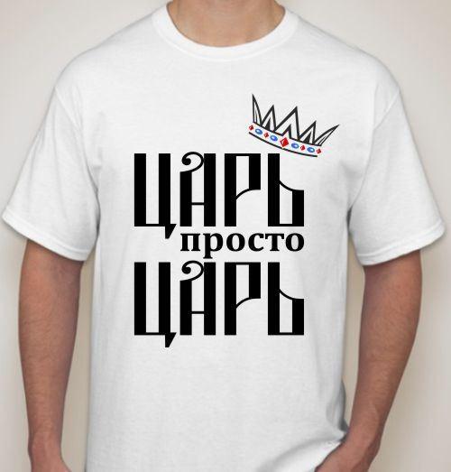 Мужская футболка Царь, просто царь