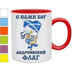 Кружка С нами бог и андреевский флаг