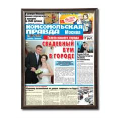 Газета Комсомольская правда на свадьбу - рама Элеганс
