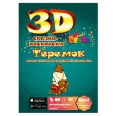 Живая 3D раскраска Теремок