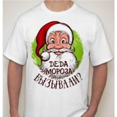 Мужская футболка Деда мороза вызывали?