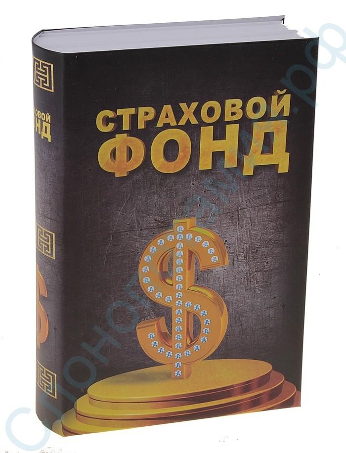 Книга-сейф с ключом Страховой фонд