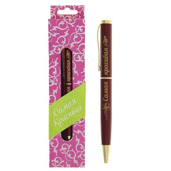 Ручка Самая красивая
