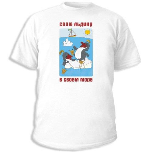 Футболка «Веселые пингвины»