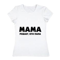 Женская футболка Мама решает кто папа