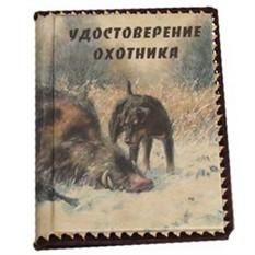 Обложка на удостоверение охотника