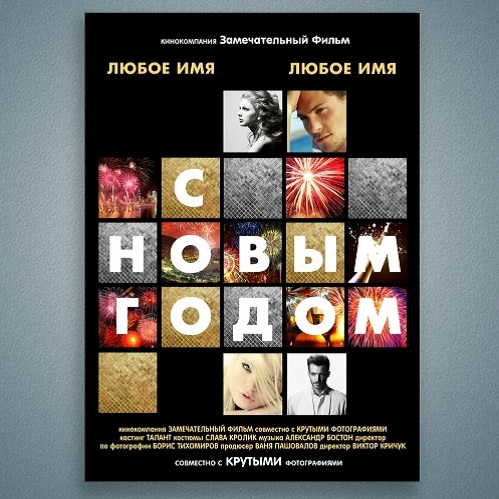 Постер на стену Новогодняя киноафиша