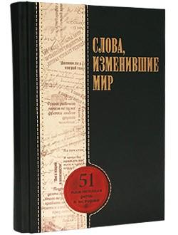 Книга Слова, изменившие мир