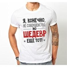 Мужская футболка Шедевр